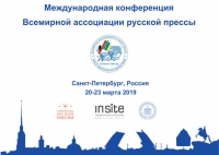 Conference of the World Association of Russian Press (the WARP)