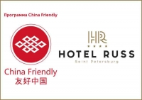 The Russ hotel entered the China Friendly program