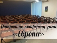 """The opening of the conference hall """"Europe""""!"""